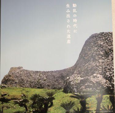 「グスク・ぐすく・城」特別展